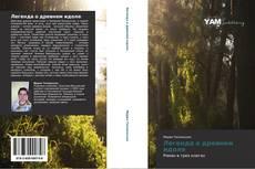 Bookcover of Легенда о древнем идоле