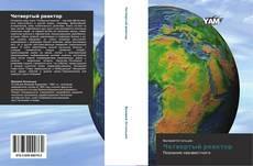 Bookcover of Четвертый реактор
