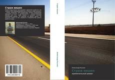 Bookcover of Страж вишен