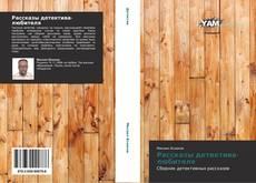 Bookcover of Рассказы детектива-любителя