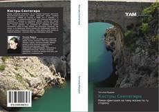 Bookcover of Костры Сентегира