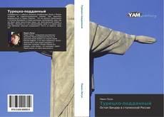 Bookcover of Турецко-подданный