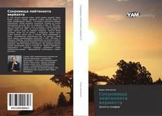 Bookcover of Сокровища лейтенанта вермахта