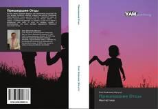 Bookcover of Пришедшие Отцы