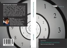 Bookcover of Последняя сказка