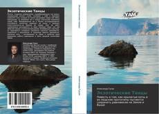 Bookcover of Экзотические Танцы