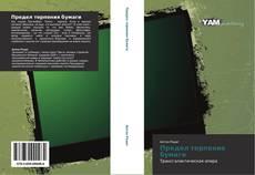 Bookcover of Предел терпения бумаги