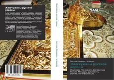 Couverture de Жемчужины русской короны