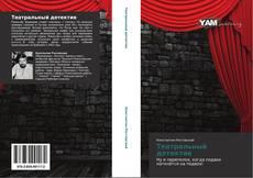 Bookcover of Театральный детектив