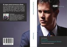 Bookcover of В ходе ожесточенных боев