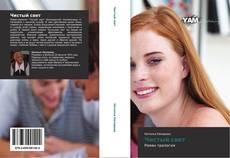 Capa do livro de Чистый свет