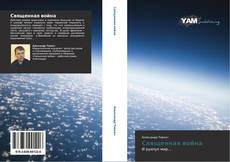 Bookcover of Священная война