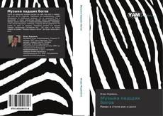 Bookcover of Музыка падших богов