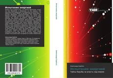 Bookcover of Испытание энергией