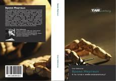 Capa do livro de Время Мертвых