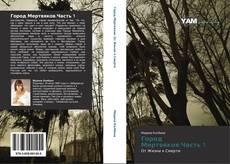 Bookcover of Город Мертвяков.Часть 1