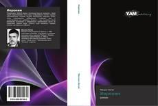 Bookcover of Иероним
