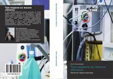 Bookcover of Три недели из жизни лепилы