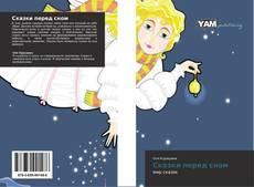 Bookcover of Сказки перед сном