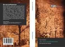 Bookcover of До востребования