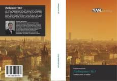 Buchcover von Лабиринт №7