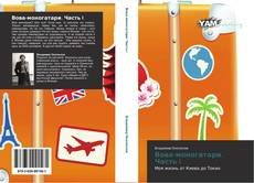 Bookcover of Вова-моногатари. Часть I
