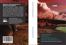 Bookcover of Малыш. Апокалипсис от Ивана Антихриста