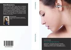 Bookcover of Неизбежность
