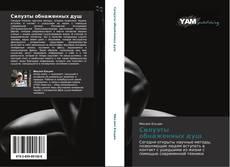 Bookcover of Силуэты обнаженных душ