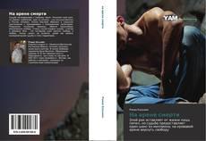 Bookcover of На арене смерти