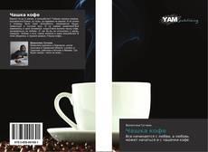 Чашка кофе的封面