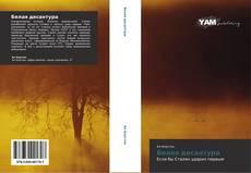 Bookcover of Белая десантура