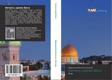 Bookcover of Ничего, кроме Бога