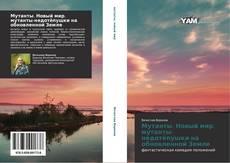 Bookcover of Мутанты. Новый мир. мутанты-недотёпушки на обновленной Земле