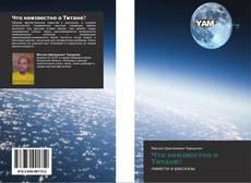 Bookcover of Что неизвестно о Титане?