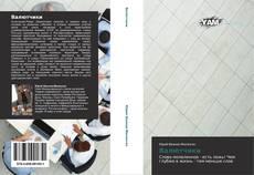 Buchcover von Валютчики
