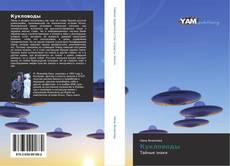 Bookcover of Кукловоды