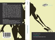 Bookcover of Гоблин