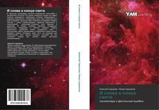 Bookcover of И снова о конце света