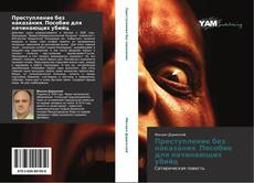 Buchcover von Преступление без наказания. Пособие для начинающих убийц