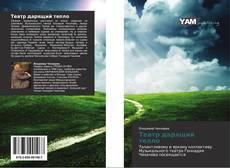 Bookcover of Театр дарящий тепло