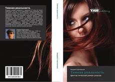 Bookcover of Темная реальность