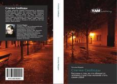Bookcover of Стигма Свободы