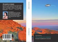 Bookcover of Лучший из миров