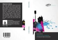 Capa do livro de Зеркала миров