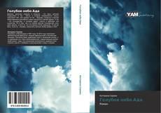 Bookcover of Голубое небо Ада