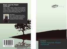 Bookcover of Берег крутой, берег пологий