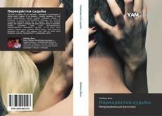 Bookcover of Перекрёстки судьбы