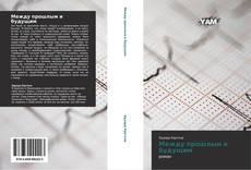 Bookcover of Между прошлым и будущим