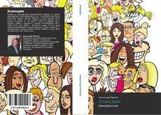 Комедии kitap kapağı